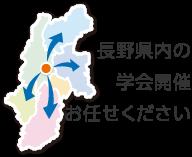 長野県内の学会開催お任せください