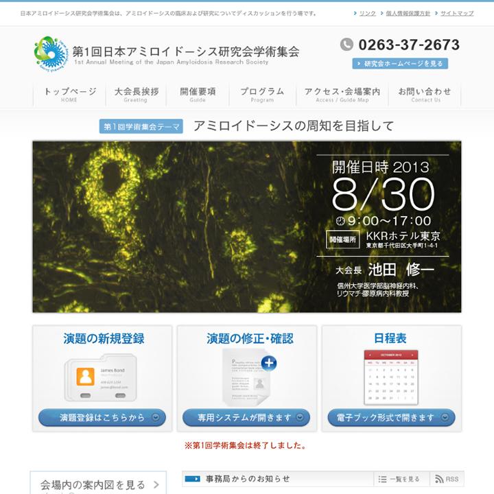 第1回日本アミロイドーシス研究会学術集会
