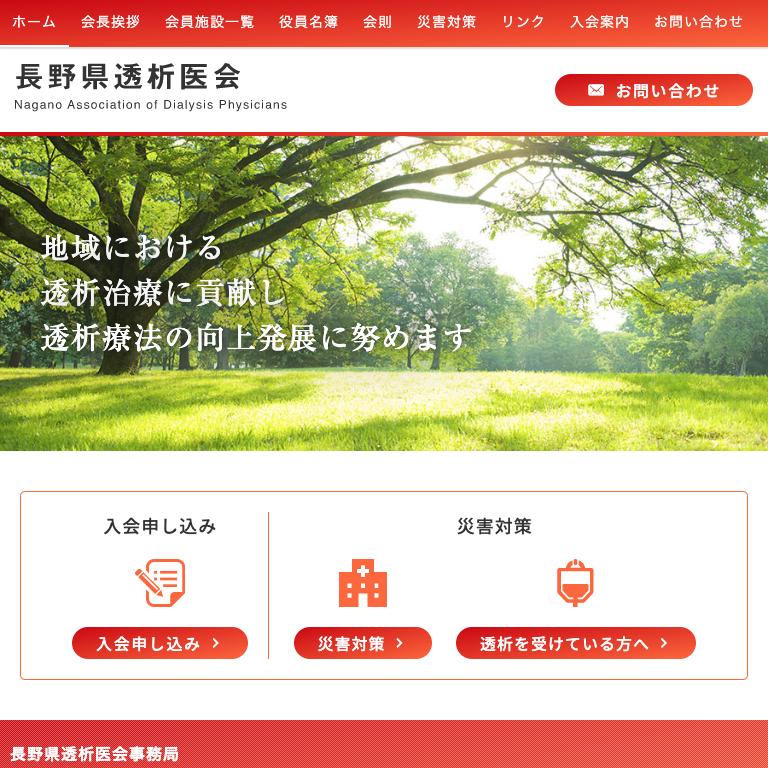 長野県透析医会