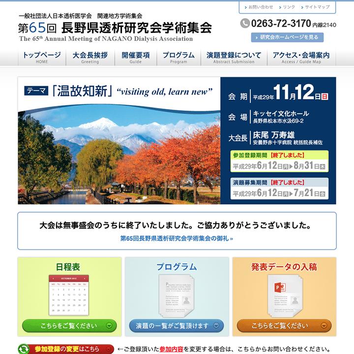 第65回長野県透析研究会学術集会