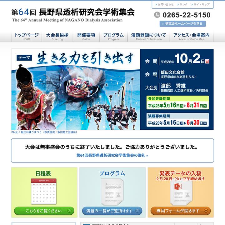 第64回長野県透析研究会学術集会