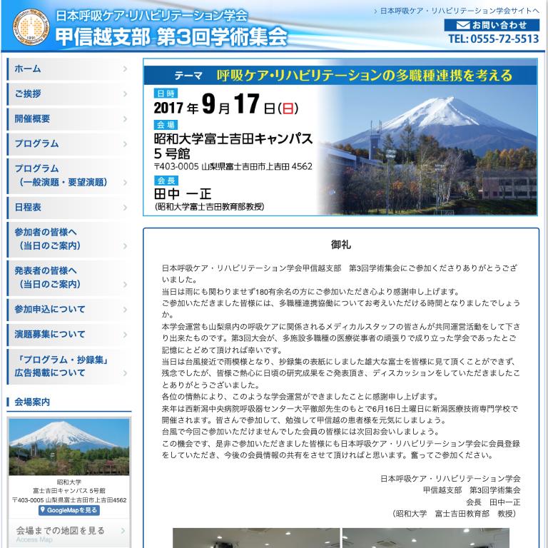 日本呼吸ケア・リハビリテーション学会 甲信越支部第3回学術集会