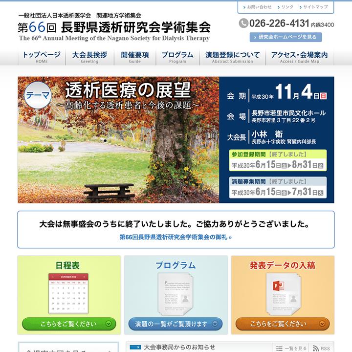 第66回長野県透析研究会学術集会