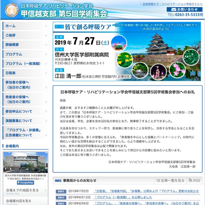 日本呼吸ケア・リハビリテーション学会 甲信越支部第5回学術集会