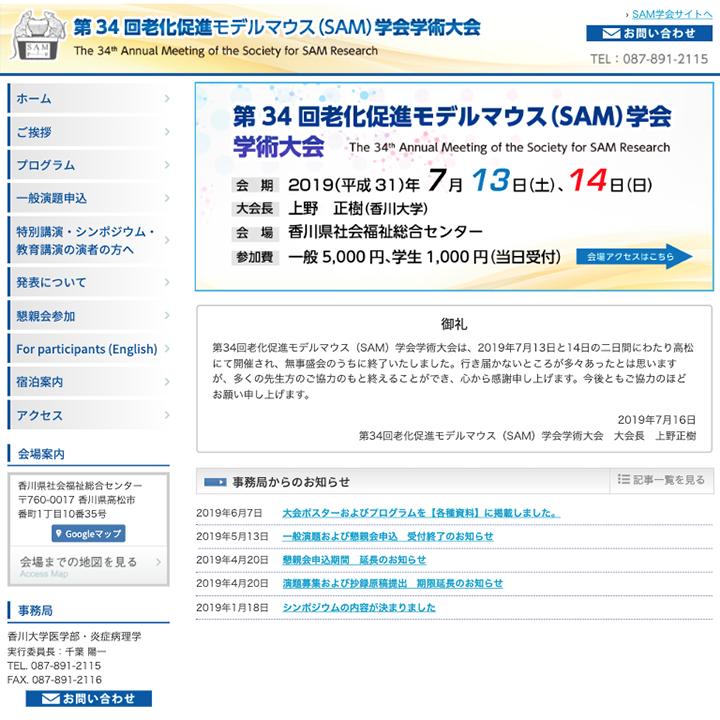 第34回老化促進モデルマウス(SAM)学会学術大会