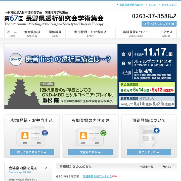 第67回長野県透析研究会学術集会