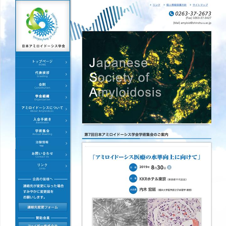日本アミロイドーシス学会