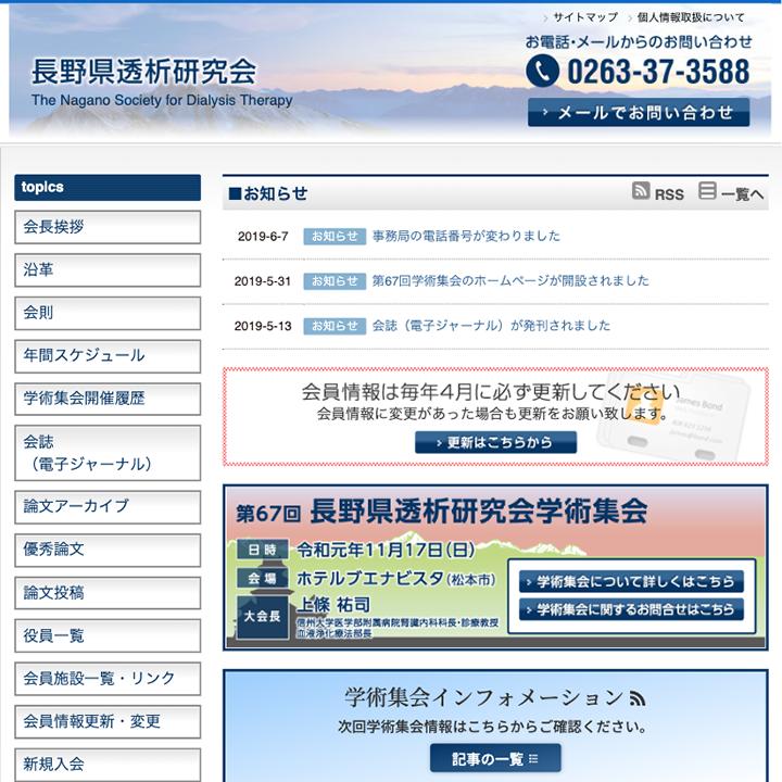 長野県透析研究会
