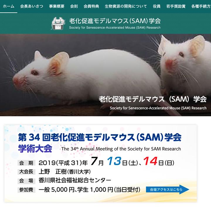 老化促進モデルマウス(SAM)学会