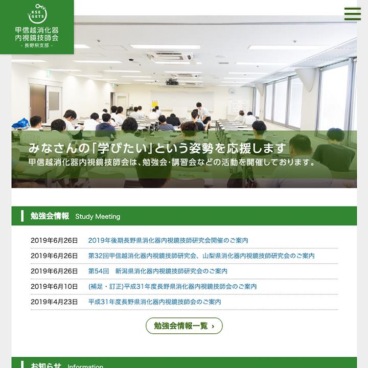 甲信越消化器内視鏡技師研究会 長野県支部