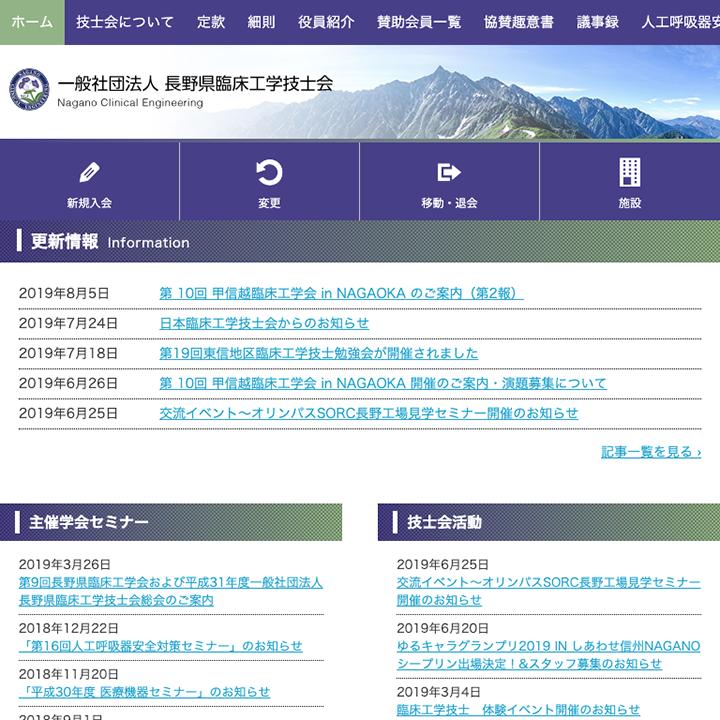 長野県臨床工学技士会