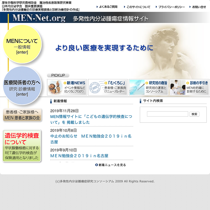 MEN-Net(多発性内分泌腫瘍症情報サイト)