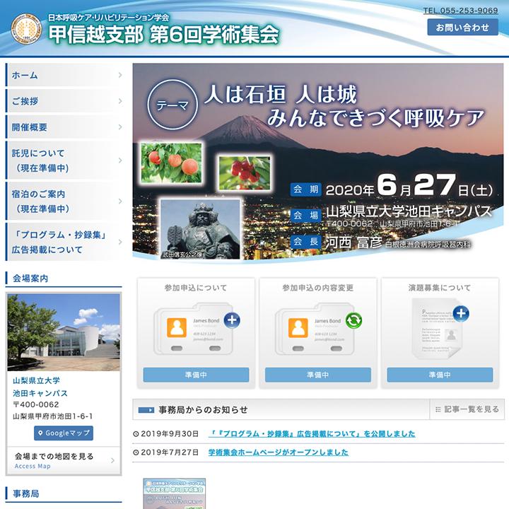 日本呼吸ケア・リハビリテーション学会甲信越支部 第6回学術集会