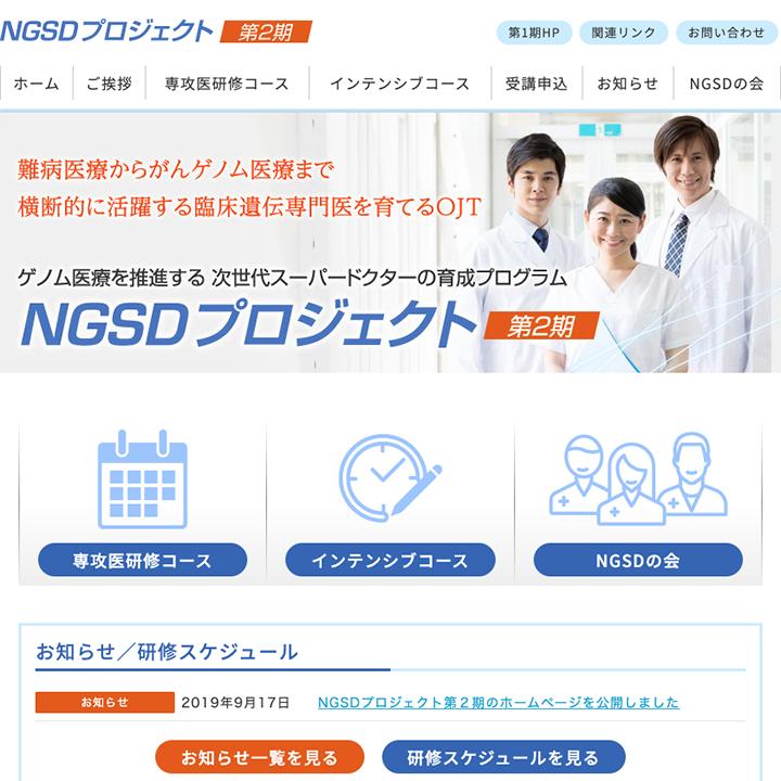 NGSDプロジェクト 第2期
