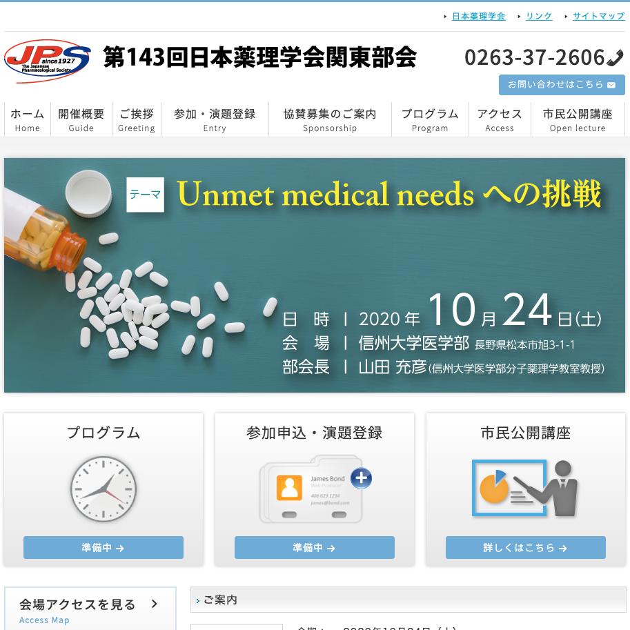 第143回日本薬理学会関東部会